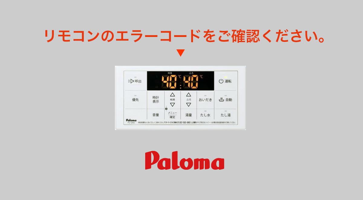 パロマのガス給湯器のエラーコード