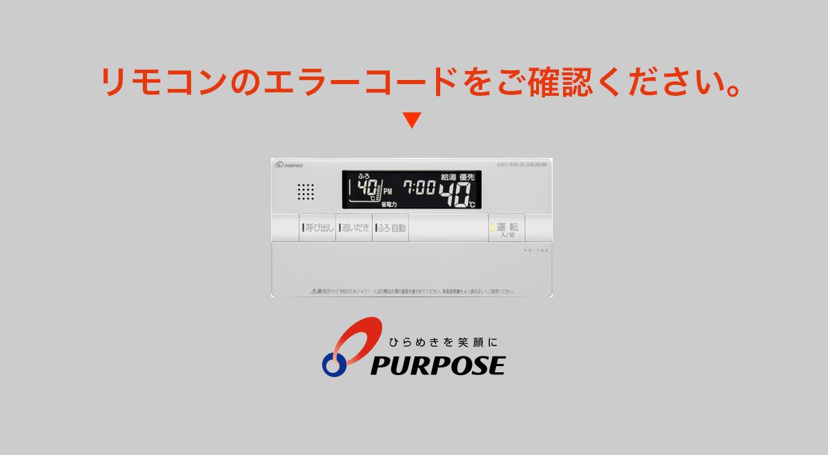 パーパスのガス給湯器のエラーコード