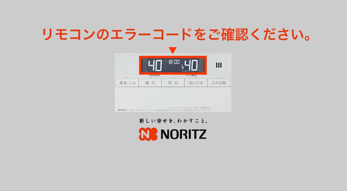 ノーリツのガス給湯器のエラーコード